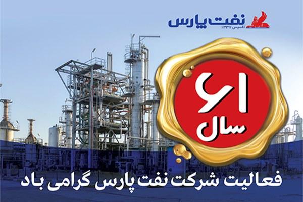 61 سال فعالیت شرکت نفت پارس