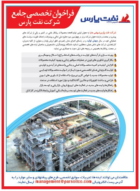 فراخوان تخصصی جامع شرکت نفت پارس