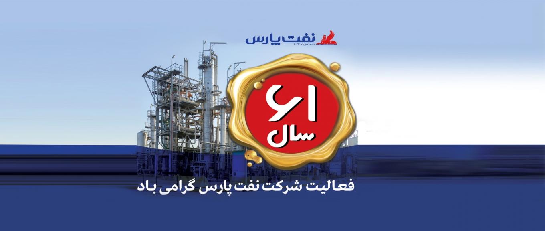 61 سال فعالیت شرکت نفت پارس گرامی باد.