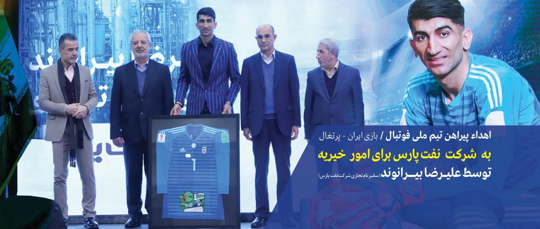 همایش عاملین شرکت نفت پارس